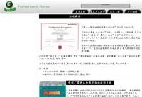 青岛正和系统传动有限责任公司 网站